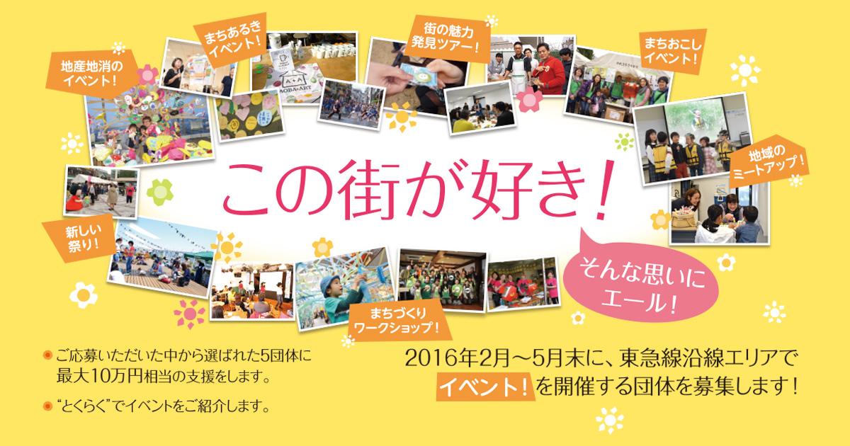 「〇〇イベント」2月20日より川松グループの各店舗で開催決定!