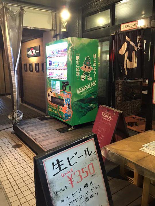 店の前にVANRAUREの販売機置きました^ ^はじめよう!「飲む」応援!