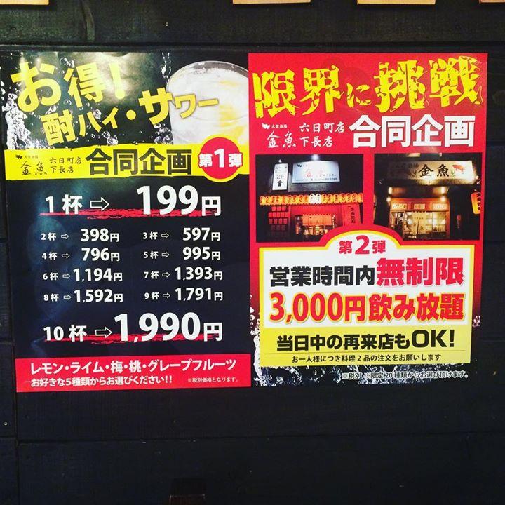 こんばんは!大衆酒場金魚六日町店です!^ - ^