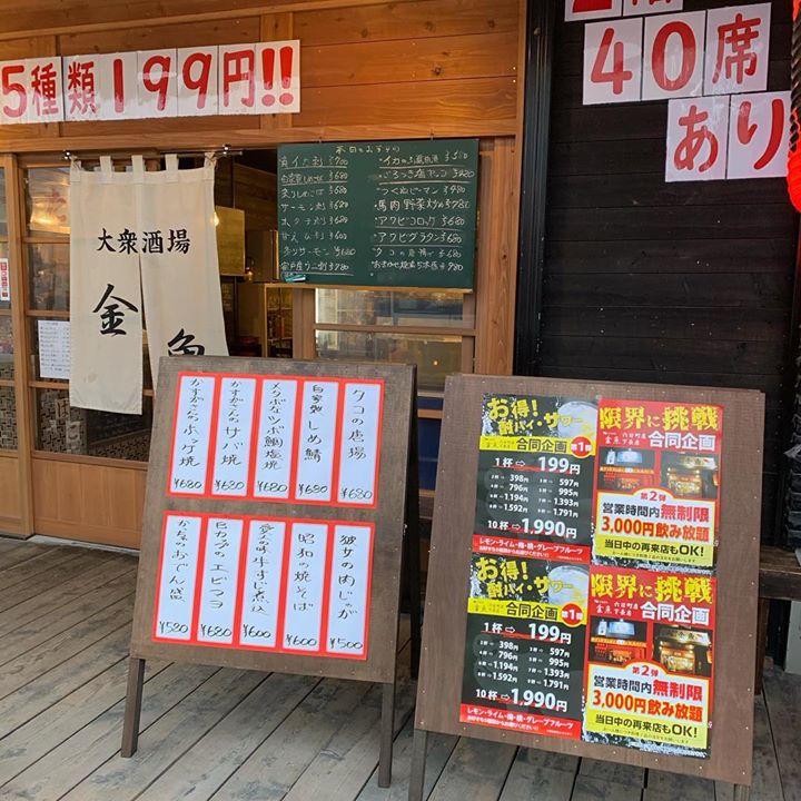 こんばんは!大衆酒場金魚六日町店です!