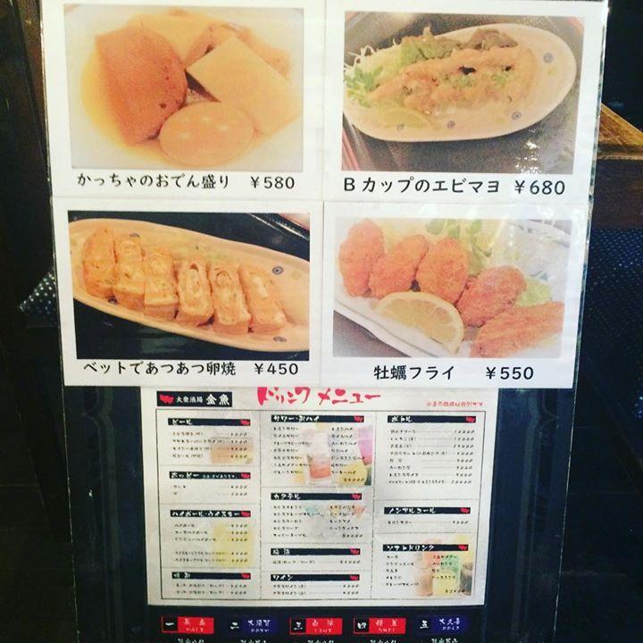 こんばんは!大衆酒場金魚六日町店です!^ ^
